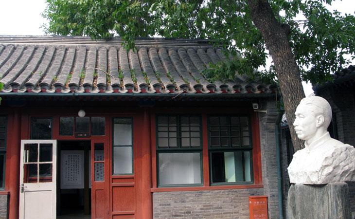 Mao Dun's Former Residence, Beijing